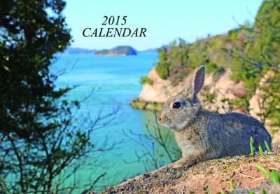 2015大久野島うさぎカレンダー